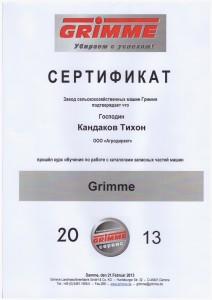 Гримме 2013, Кандаков