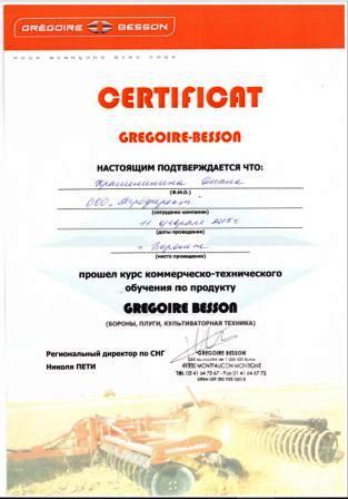 Сертификат обучения менеджера по продажам Агродирект Грегуар Бессон