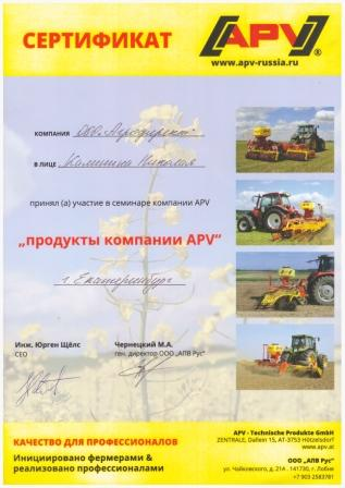 1 Сертификат обучения генерального диреектора ООО Агродирект 2019 год APV