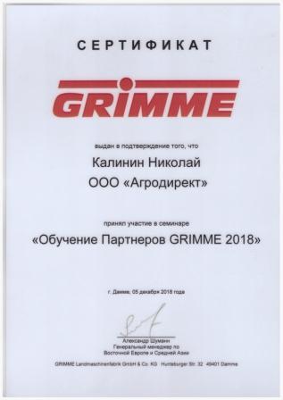 2 Сертификат обучения генерального директора ООО Агродирект 2018 год GRIMME