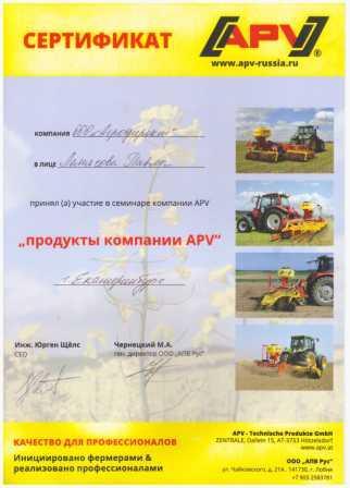3 Сертификат обучения менеджера отдела продаж ООО Агродирект 2019 год APV