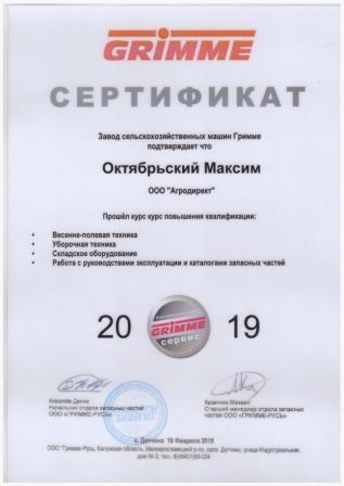 4 Сертификат обучения менеджера отдела продаж ООО Агродирект 2019 год GRIMME
