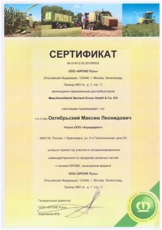 5 Сертификат обучения менеджера отдела продаж ООО Агродирект 2019 год KRONE 2