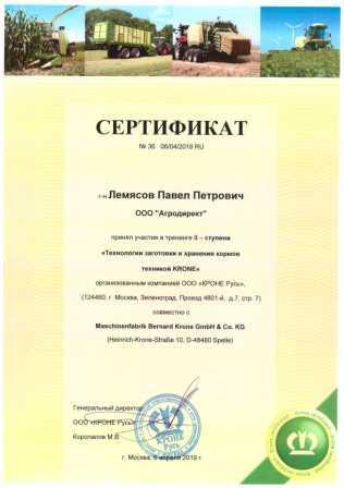 6 Сертификат обучения менеджера отдела продаж ООО Агродирект 2019 год KRONE
