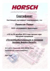 HORSCH 2013 Лемясов П.П