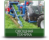 Овощная техника
