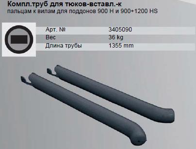 Трубы для тюков