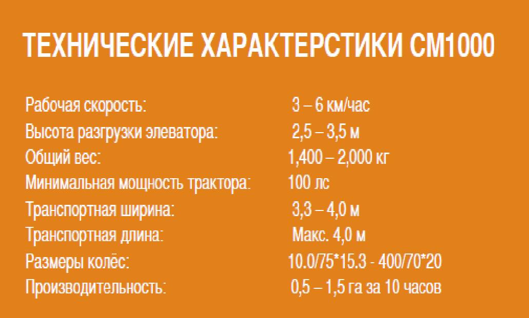 Навесные морковоуборочные комбайны Asa, технические характеристики СМ 1000
