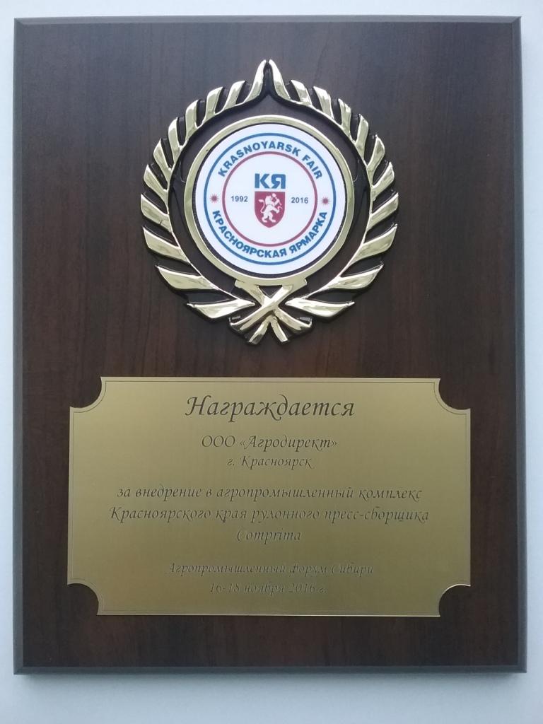 Медаль АПФ 2016 за внедрение рулонного пресс-подборщика Комприма от KRONE
