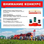 КОНКУРС. Картофелеводы и овощеводы активизируемся!