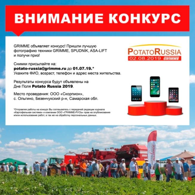 Anz_PotatoRussia 2019_Wettbewerb_806x806