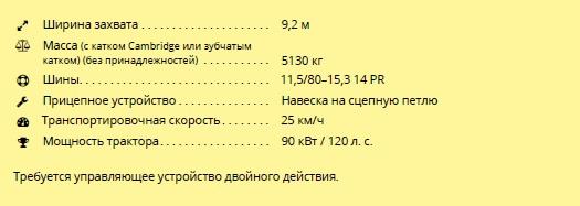 AW 920 G катки от APV технические характеристики