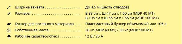MDP от APV технические характеристики